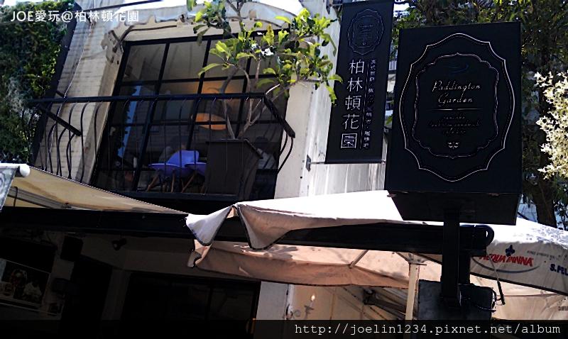 20120708_柏林頓花園IMAG0900
