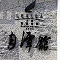 20120712月潭館(哲園二館)IMG_5300