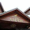 20120710日月潭哲園IMG_5227