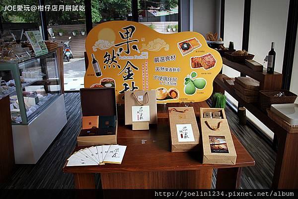 柑仔店月餅試吃IMG_9277