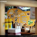 柑仔店月餅試吃IMG_9280