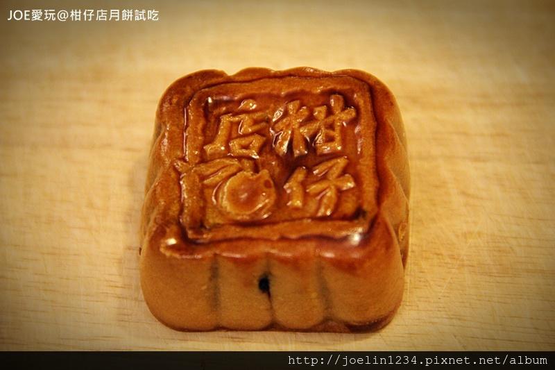 柑仔店月餅試吃IMG_9286