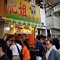肥姐小食店IMG_8040
