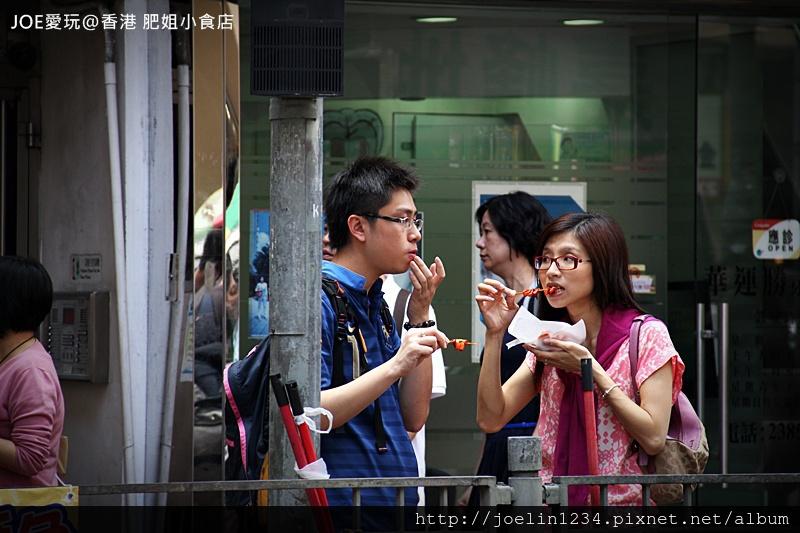肥姐小食店IMG_8050