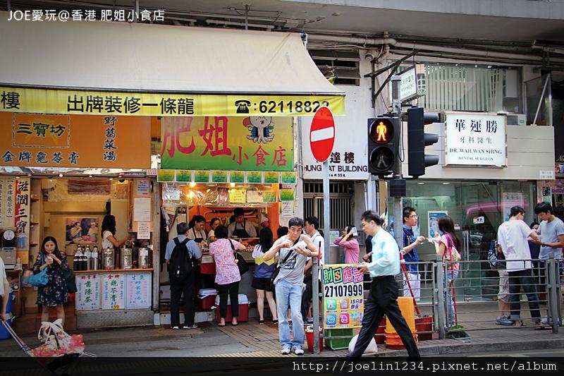 肥姐小食店IMG_8051