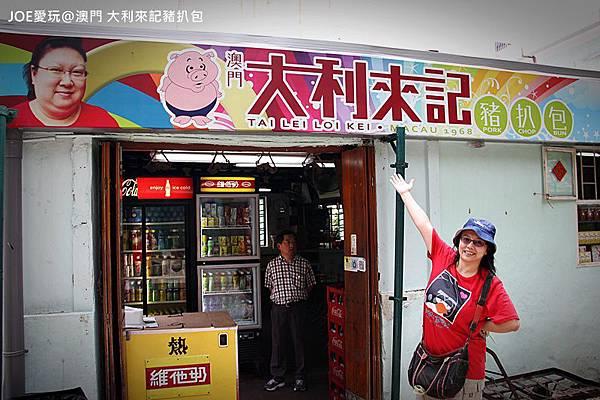 澳門大利來記豬扒包IMG_8263