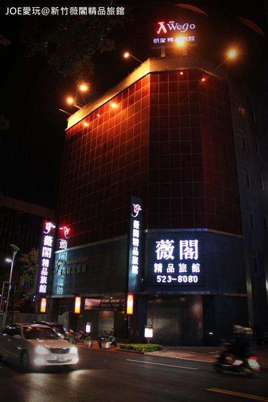 新竹薇閣IMG_0328