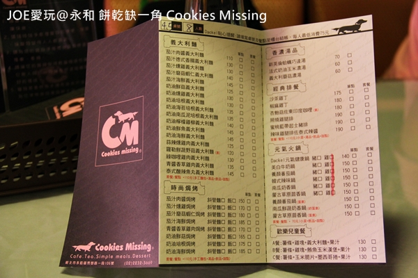 餅乾缺一角Cookies missingIMG_9786