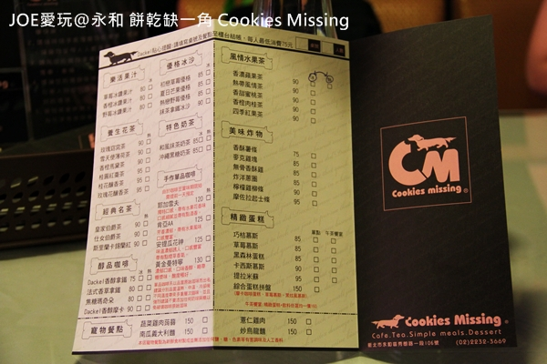 餅乾缺一角Cookies missingIMG_9787