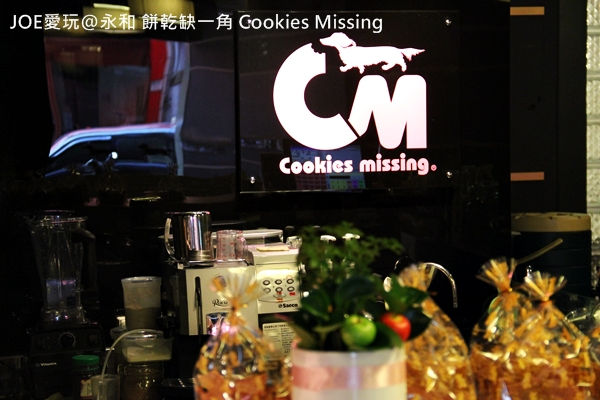 餅乾缺一角Cookies missingIMG_9788