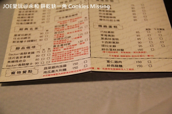 餅乾缺一角Cookies missingIMG_9808