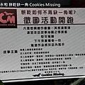 餅乾缺一角Cookies missingIMG_9865