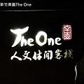 新竹南園TheOneIMG_0760