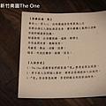 新竹南園TheOneIMG_0770