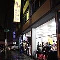 高雄香味海產粥IMG_2267