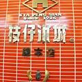 暖冬高雄IMG_2359