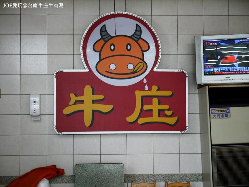 台南牛庄牛肉湯P1020003