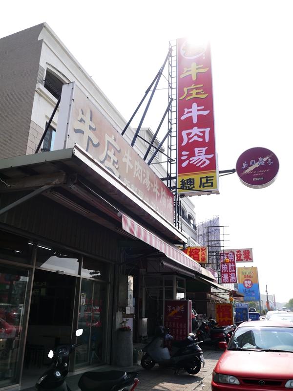 台南牛庄牛肉湯P1020037
