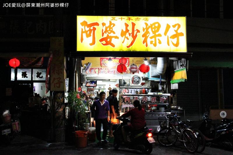 屏東潮州阿婆炒粿仔IMG_4953