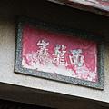 八里柚花IMG_5393