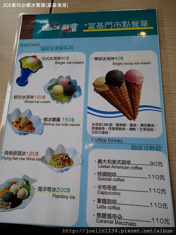 蝦冰蟹醬(富基漁港)P5150298