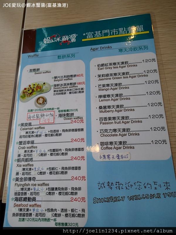蝦冰蟹醬(富基漁港)P5150299