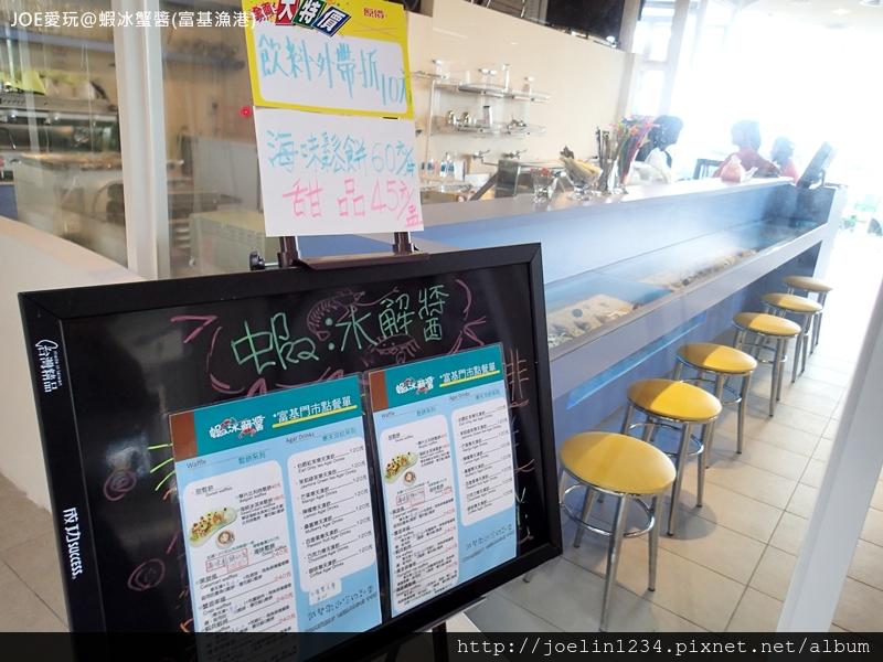 蝦冰蟹醬(富基漁港)P5150317