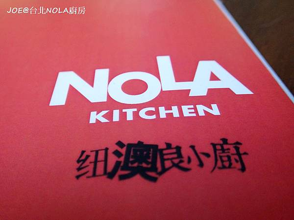 20131123紐澳良小廚NOLA KITCHEN