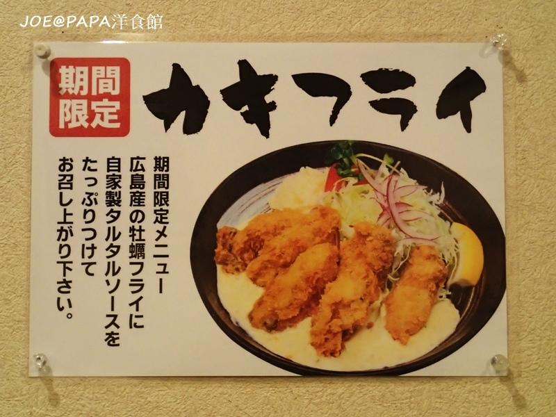 PAPA洋食館