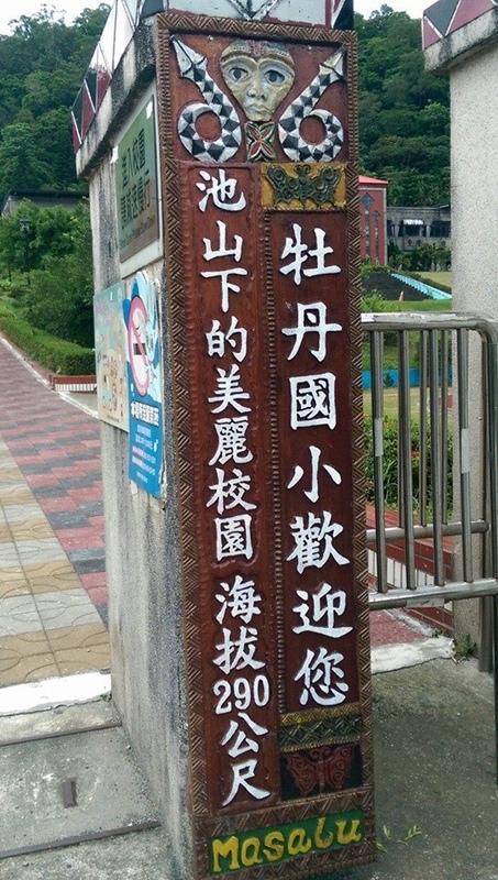 紙貓熊下鄉_牡丹國小