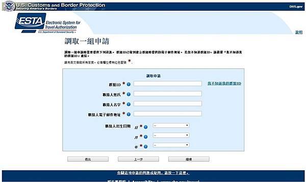 ESTA申請流程