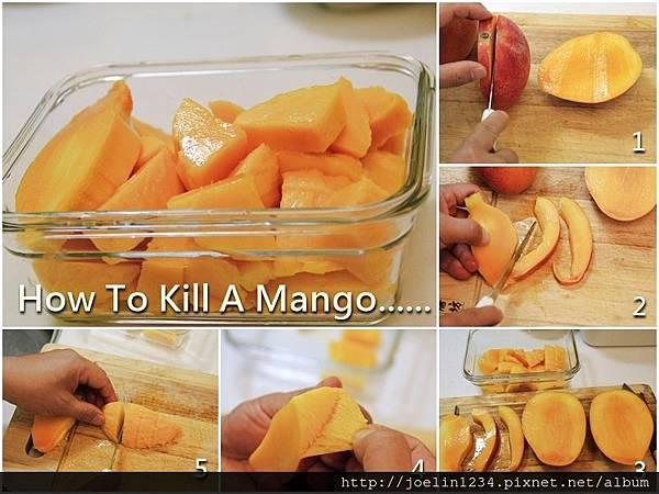 如何殺芒果