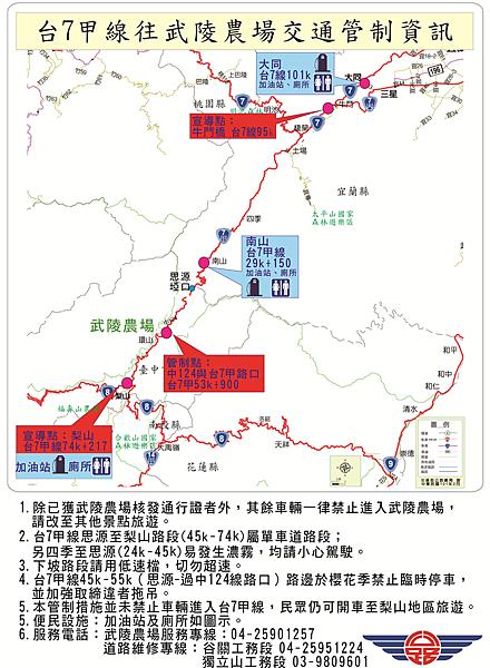 html_image_ch_疏運年曆_108武陵_交通管制.png
