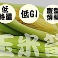 2020玉米筍20191220_135717_1.jpg