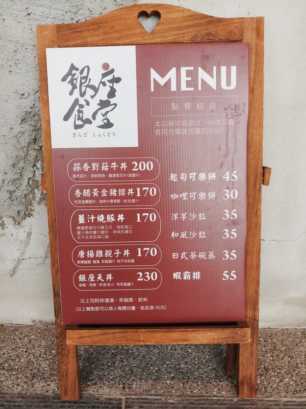 銀座食堂20200421_122646.jpg