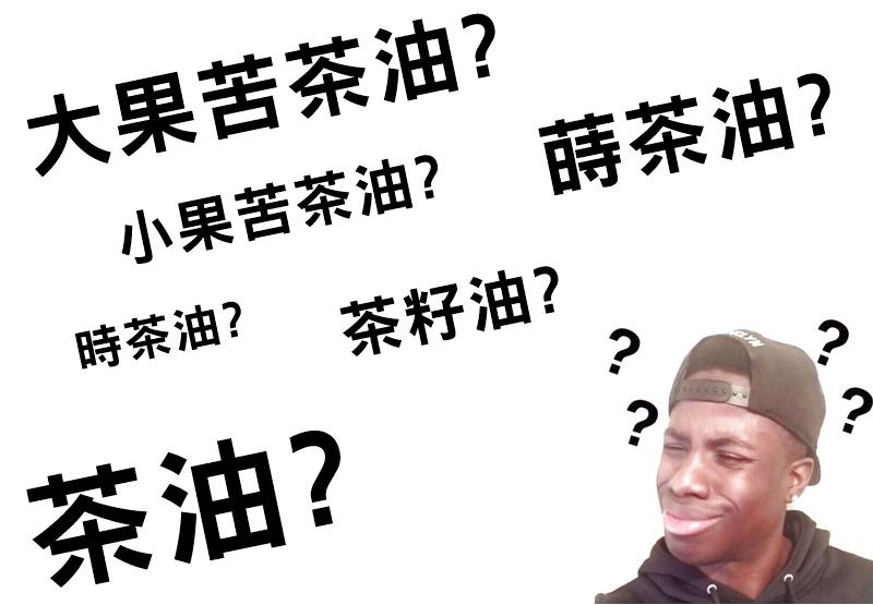 苦茶油_分不清楚.jpg