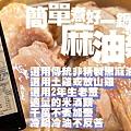 麻油雞2.jpg