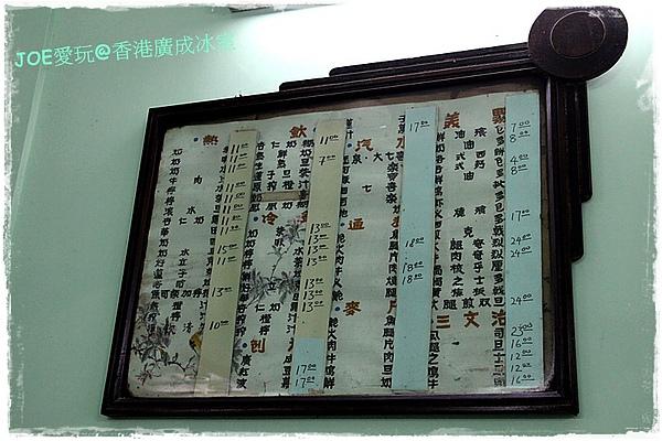 2010香港上水廣成冰室02.jpg