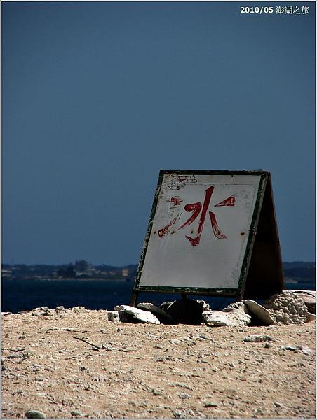 澎湖之旅35.jpg