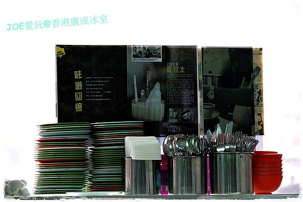 2010香港上水廣成冰室05.jpg