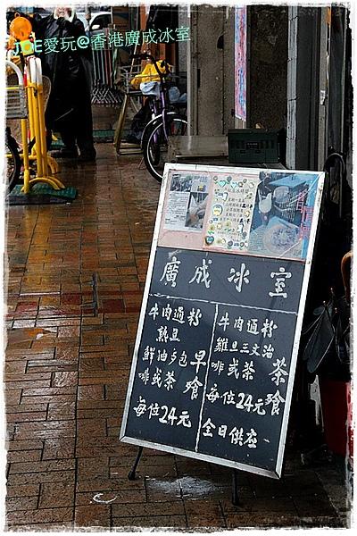 2010香港上水廣成冰室01.jpg