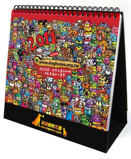 流浪動物花園月曆