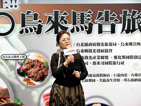 烏來鄉觀光發展協會理事長高淑敏致詞.jpg
