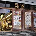 台北甜橘36.jpg