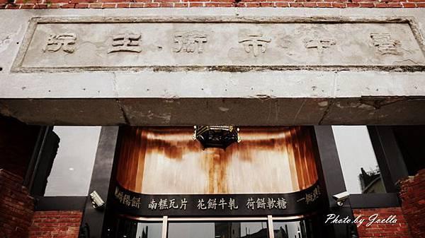 台中宮原眼科