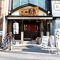 心斎橋一風堂拉麵  (1)