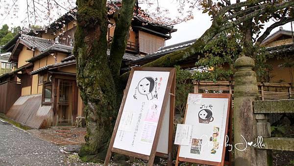 Yojiya Café 銀閣寺店 (4)