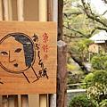 Yojiya Café 銀閣寺店 (6)