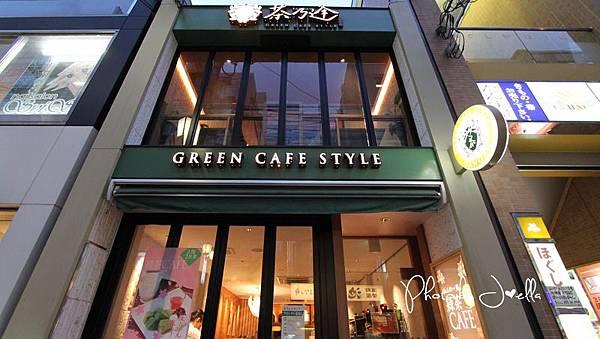 三条河原町茶乃逢(Green Cafe Style) (1)