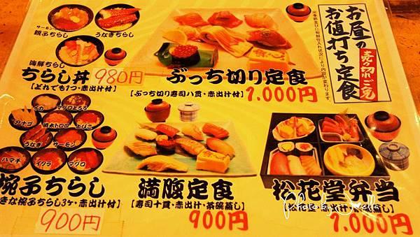 魚心壽司 (3)
